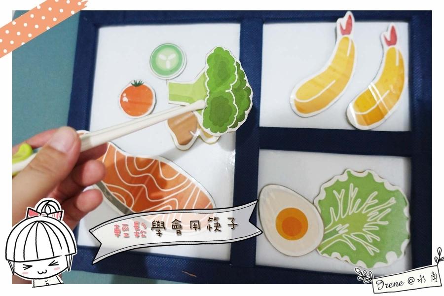 【DIY小菜盤夾夾樂】訓練寶貝用筷子的好方法~製作分享