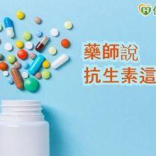 破除抗生素迷思 藥師提6口訣