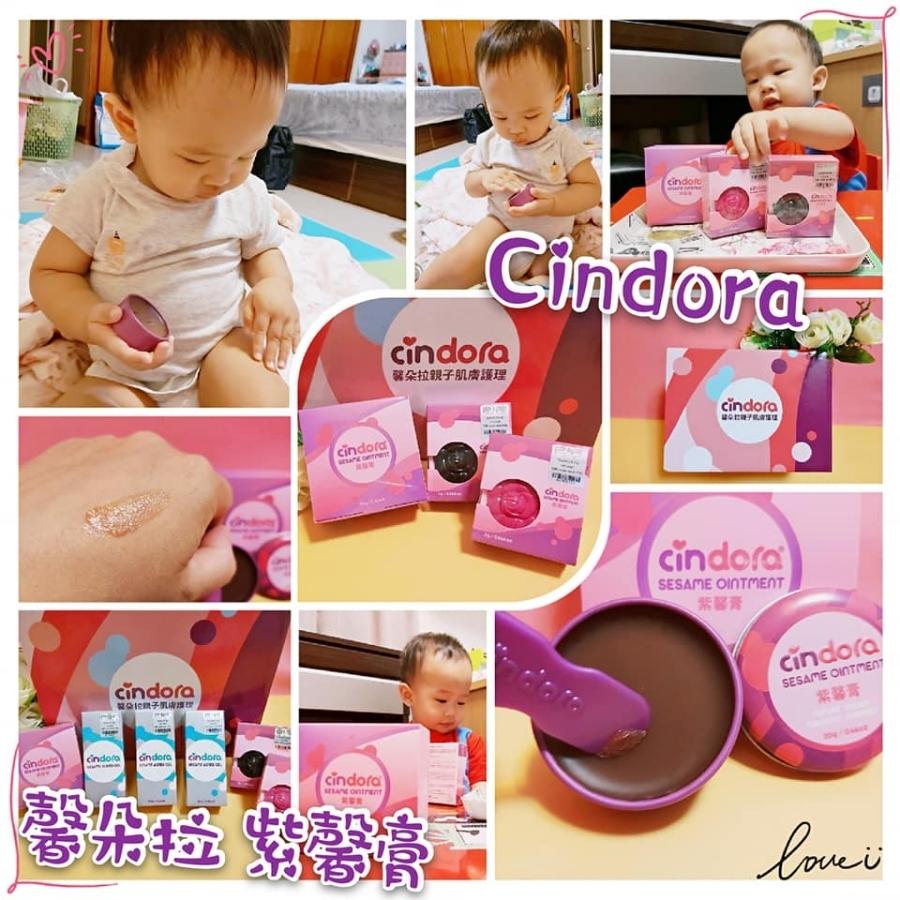 【育兒好物】親子肌膚護理專門、知名月子餐品牌「紫金堂」指定聯名--Cindora馨朵拉 紫馨膏,把自然的好,留給自己和寶寶<3 文末抽獎!