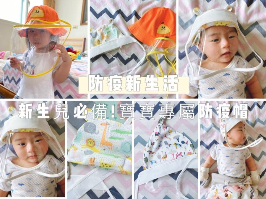 防疫生活|家有新生兒必備!寶寶專屬防疫帽😷_img_1