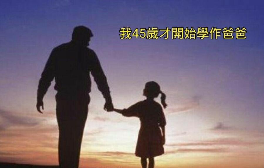 我45歲才開始學作爸爸