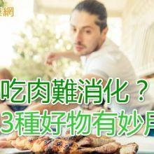 吃肉難消化?加3種好物有妙用