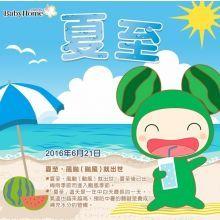 【節氣特輯】炎夏來臨,預防中暑是保健重點-夏至