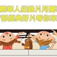 國際華人紀錄片月開幕!37部經典好片等你來看