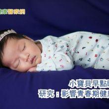 小寶貝早點睡 研究:影響青春期健康