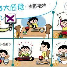 要讓孩子身心健康,一定要避免的5個地雷飲食習慣