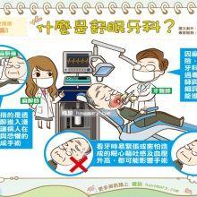 睡夢中安穩解決牙齒問題 疼痛不再成為治療阻礙