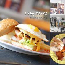 【台南美食】Lazy Bones懶骨頭美式早午餐。起司炸蛋堡大口咬!帕尼尼|漢堡|台南東區