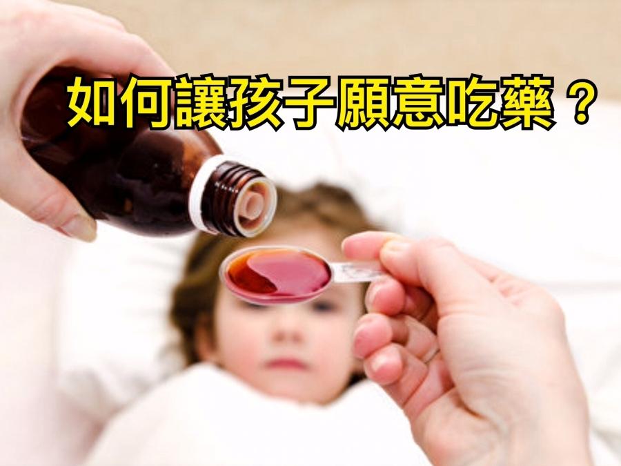 如何讓孩子願意吃藥?