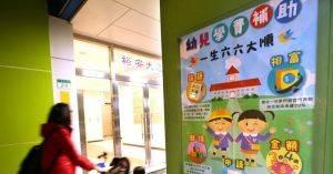 婆婆嗆「窮人才讀公幼」 私立幼稚園真的比較好?