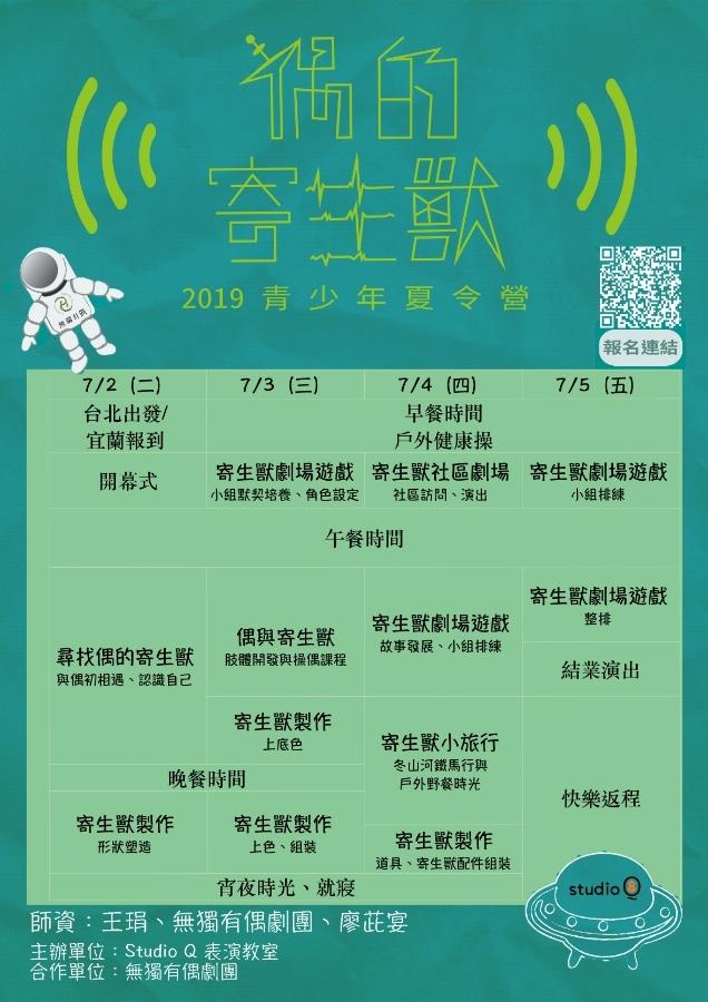 Studio Q 表演教室X金鐘影后王琄X無獨有偶劇團 戲劇夏令營 早鳥優惠至5/31