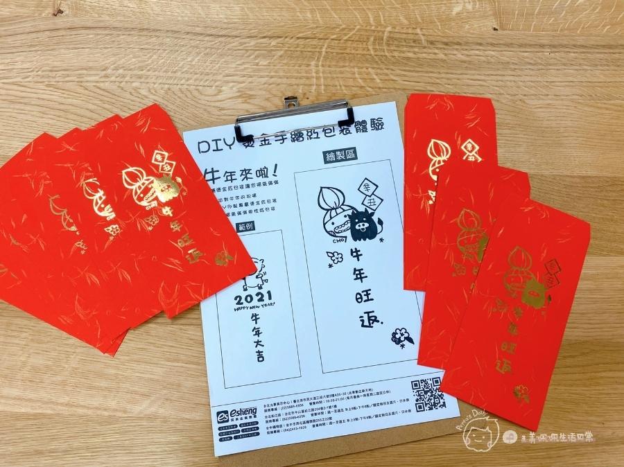 🐮DIY燙金印刷體驗🧧客製化專屬濃濃年味紅包袋_img_35