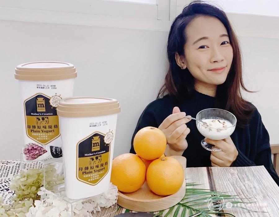 優格推薦|王美和孕媽咪都愛吃都無負擔的母傳優格_img_23