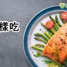 擔心魚有重金屬? 專家傳授健康吃魚3招