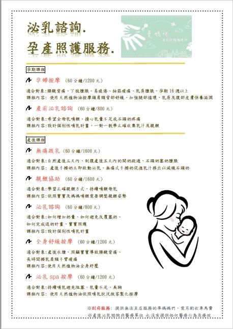 #泌乳/ #塞奶/ #疏乳/ #追奶/ #石頭奶/ #擠奶/ #新手媽媽