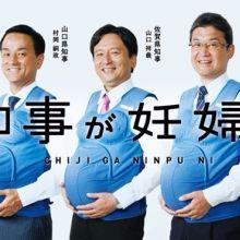 【不幫忙做家事全世界排名第一的就是日本丈夫】想讓什麼都不幫忙的老公看『當縣長變成孕婦』⋯⋯看完或許想法就會改變?(台灣是否也該引進)