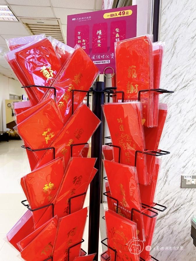 🐮DIY燙金印刷體驗🧧客製化專屬濃濃年味紅包袋_img_4