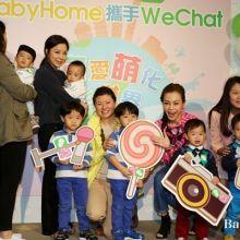可愛萌翻啦!素人寶寶貼圖徵選 BabyHome與WeChat記者會花絮