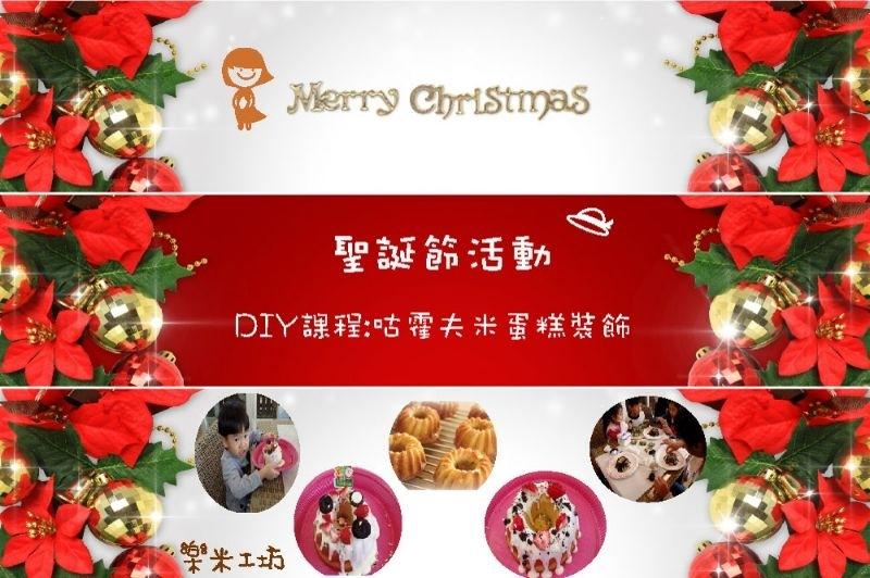 #親子旅遊 🔔叮叮噹~🔔叮叮噹~鈴聲多響亮~🔔🔔🔔 一年一度 #聖誕節 即將到來~😊 12月份走到哪多少都能感受🎄🎄聖誕節🎄🎄的氛圍 樂米也特別開課陪大家一起來過聖誕 製作獨一無二的 #聖誕節禮物 陪大家一起過一個難忘的聖誕節 https://goo.gl/sw3qMH #親子 #DIY #樂米工坊 #咕咕霍夫米蛋糕