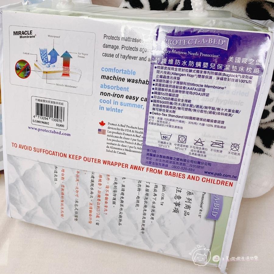 育兒好物|孕產到育兒的全面安心寢具-防水又防螨的專利機能保潔墊_img_10