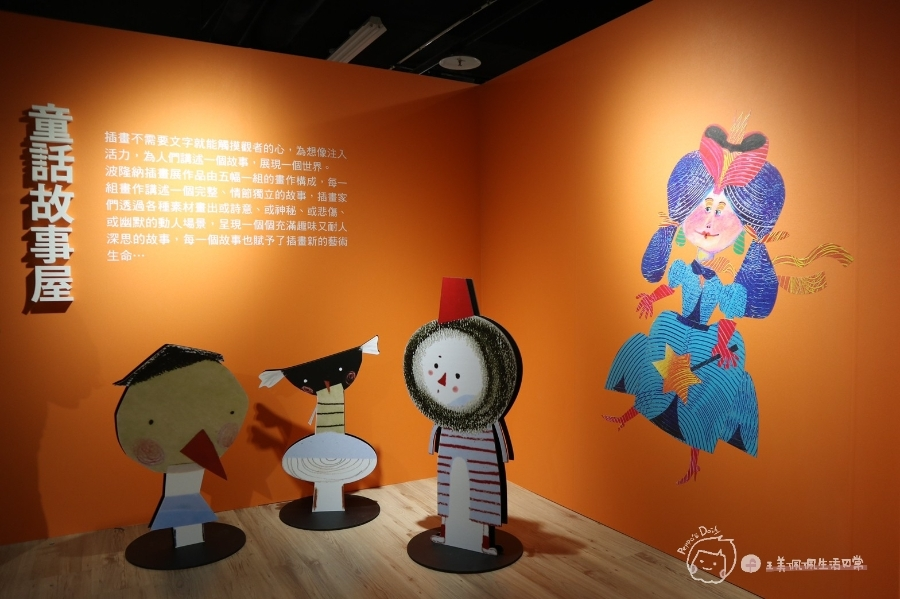 活動展覽|2021波隆納世界插畫大展|兒童新樂園|讓充滿奇幻童趣的插畫藝術為孩子開啟寒假的篇章_img_51