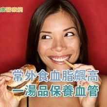 常外食血脂飆高 一湯品保養血管