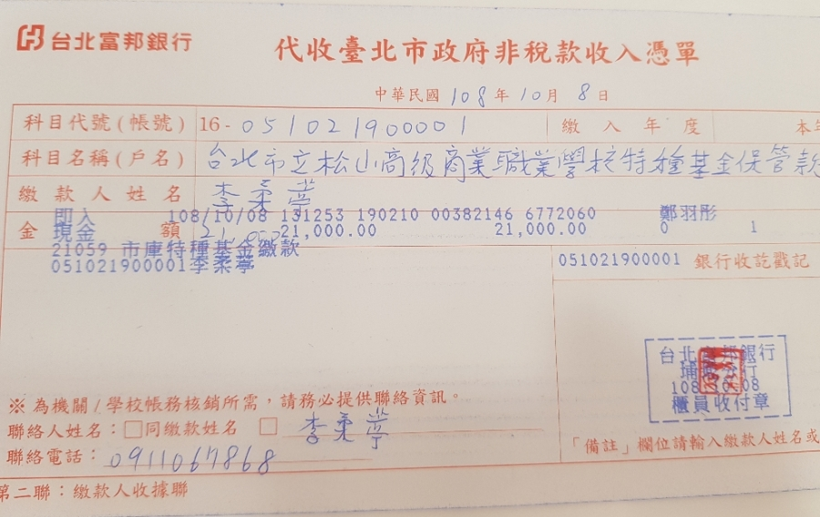 日本教育旅行繳款全部