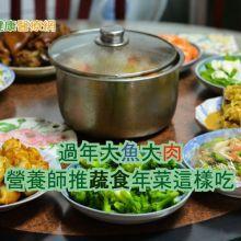 過年大魚大肉 營養師推蔬食年菜這樣吃