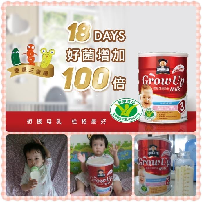 【桂格成長奶粉健康三益菌配方】~丹麥原裝進口~寶寶腸道好健康