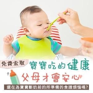 寶寶吃的健康,父母才會安心!!