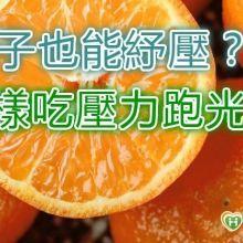 橘子也能紓壓?這樣吃壓力跑光光