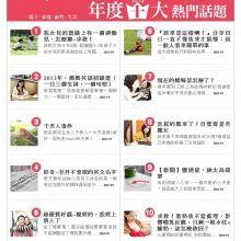 2013 BabyHome媽媽十大熱門話題