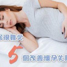懷孕失眠好難受!教您五個改善睡眠的方法