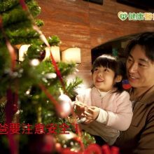 布置聖誕要小心 營造歡樂氣氛要避意外