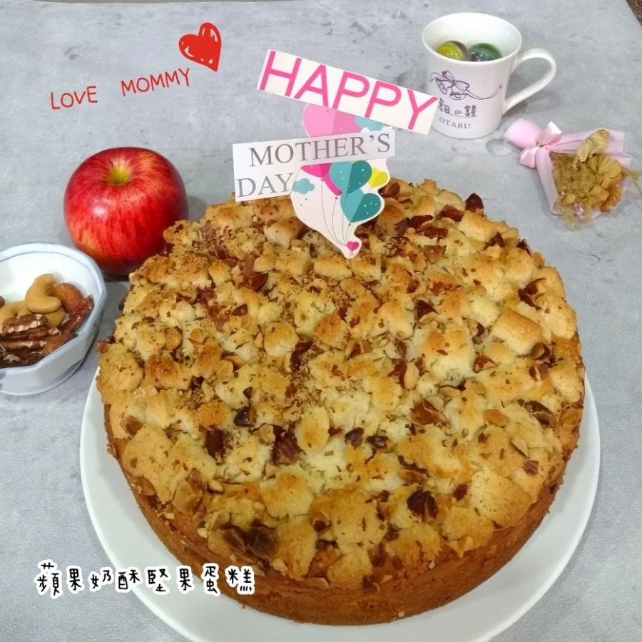 蘋果奶酥堅果蛋糕