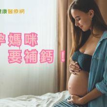 孕婦缺這營養素,易抽筋、早產、影響胎兒發育