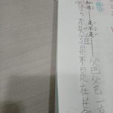 孩子造句「爸爸在約會」,呂秋遠:別以為孩子不知道爸媽外遇