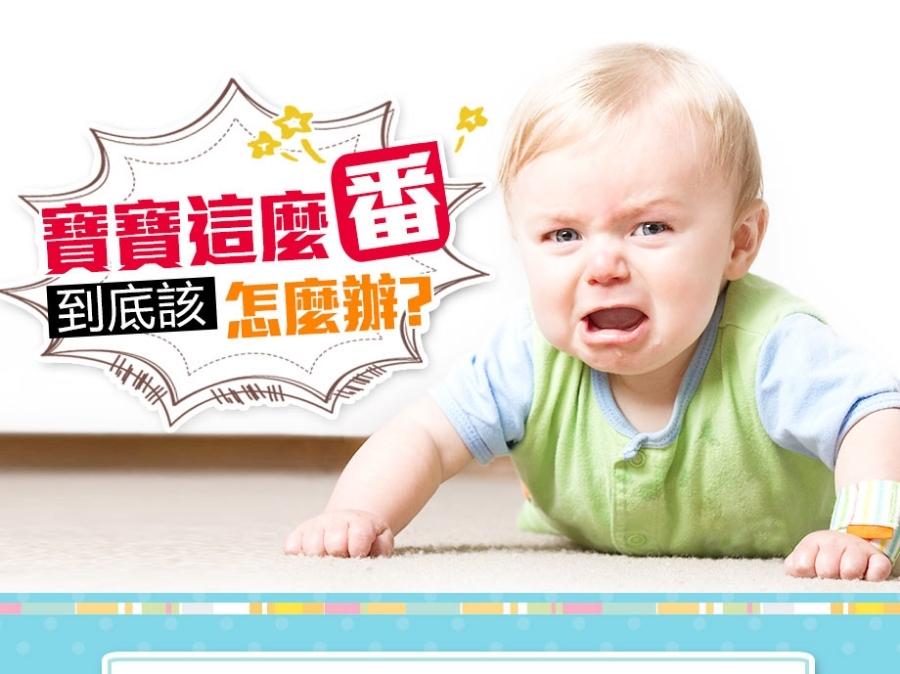 """寶寶這麼""""番""""到底該怎麼辦?免費索取資訊"""