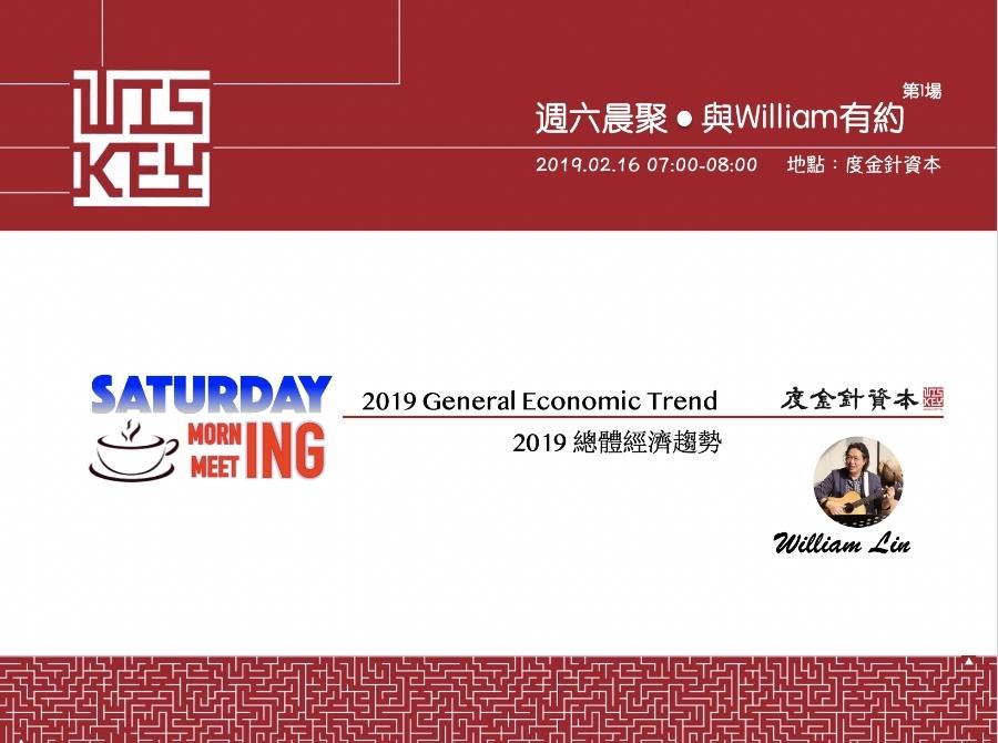 20190216_Saturday Morning Meeting_第1場_2019 經濟趨勢