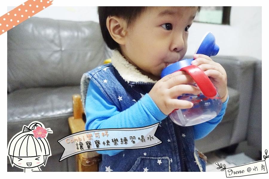 【Combi樂可杯】讓寶寶快樂練習喝水~《啜飲杯》_img_1