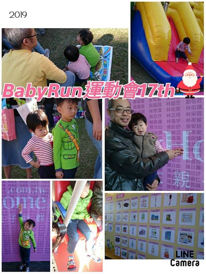 [分享文]BabyRun運動會17th