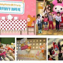 ★親子活動★BabyHome初春親子Party!寶貝的歡樂午後派對
