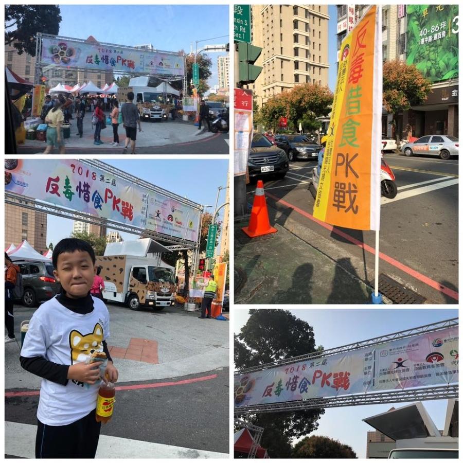 帶著寶貝一起逛「2018第二屆反毒惜食PK戰」 園遊會宣導活動