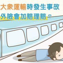 搭乘大眾運輸發生事故,意外險會加倍理賠嗎?