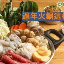 團圓火鍋熱量高 蔬菜湯底無負擔