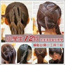 【編髮】新生報到!! 手殘也能學會,超實用簡易12款小學生髮型教學 (下)
