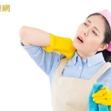 過年大掃除輕鬆做 不受傷有撇步
