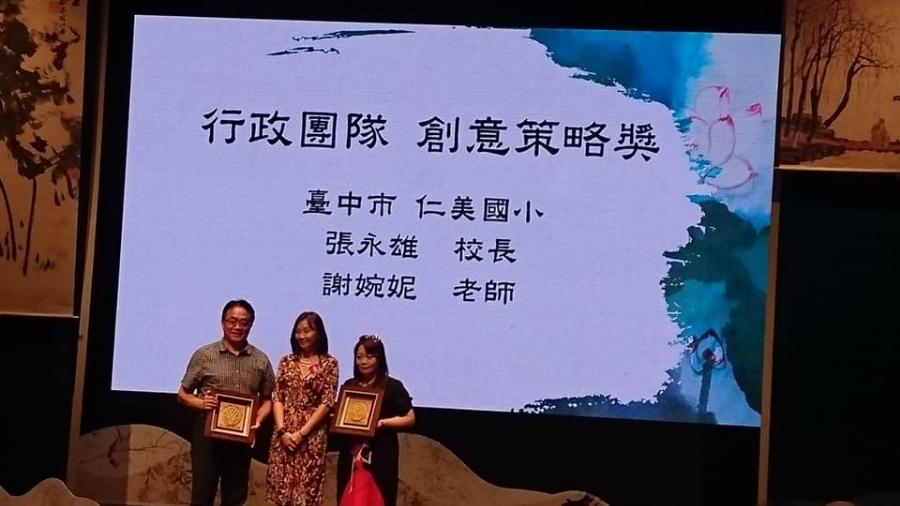 恭喜仁美國小榮獲廣達游藝獎創意行政推手獎