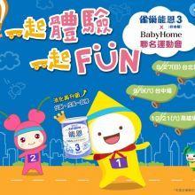 雀巢能恩3(非水解) X BabyHome聯名寶寶運動會 親子盛事熱鬧登場