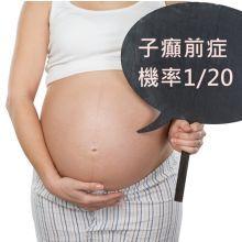 孕婦子癲前症機率1/20,篩檢新技術掌握發病時間!
